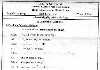 تحميل ورقة امتحان اللغة الانجليزية للصف الثالث الاعدادى محافظة دمياط الترم الاول 2017