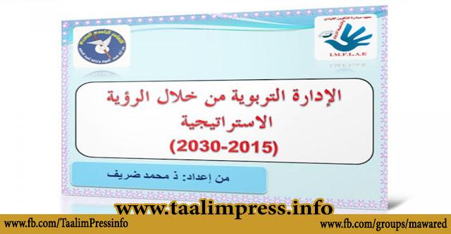 الإدارة التربوية من خلال الرؤية الاستراتيجية 2030/2015