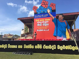 Joint Opposition May Day Rally Live - Kirulapone (LIVE)