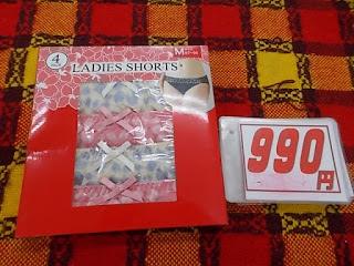 コストコアウトレット、レディースショーツ4p990円