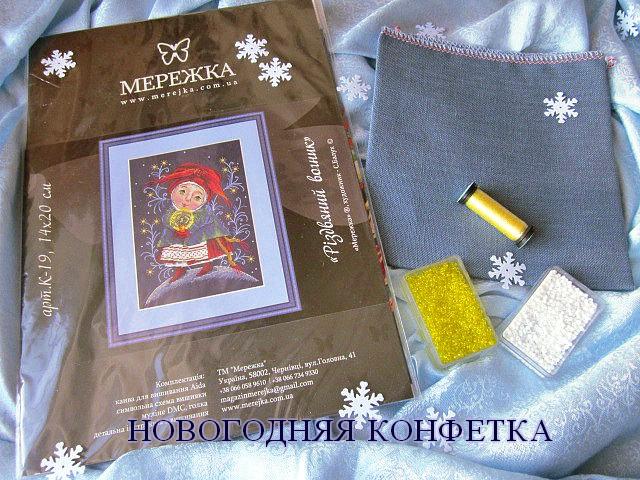 Новогодняя конфетка от Марины