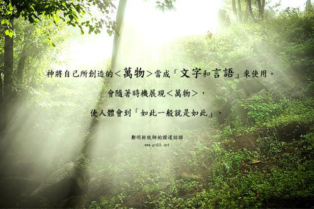 jms, providence, 摄理教, 郑明析