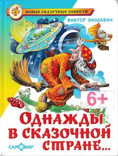 """Виктор Билевич """"Однажды в сказочной стране"""""""