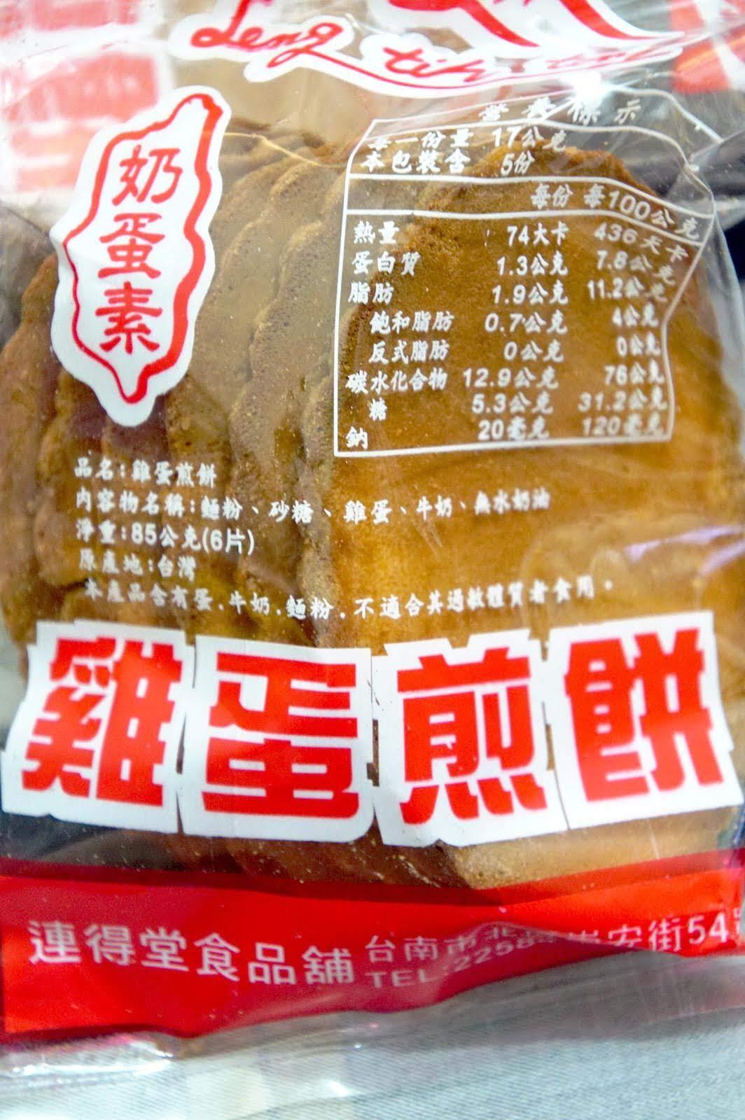 [臺南][北區] 連得堂餅家-基本2種+預訂3種全口味介紹|食記