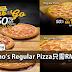 【7月份优惠】Domino's Pizza 50%折扣!Regular Pizza只需RM13.90!