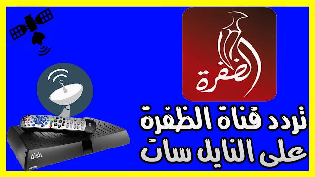 تردد قناة الظفرة على النايل سات وما هي أحدث برامج القناة على النايلسات 2019