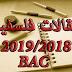 مقالات فلسفية سنة ثالثة ثانوي BAC لشعبة آداب و فلسفة  2019