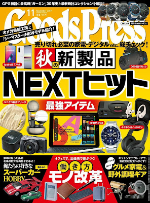GoodsPress (グッズプレス) 2019年11月号 zip online dl and discussion