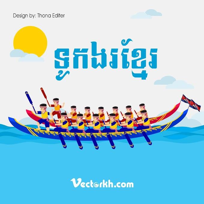 Touk Ngor Khmer, Cambodia Water Festival | WATER FESTIVAL CAMBODIA (KHMER Bon Om Tuk) FREE VECTOR