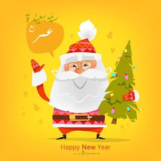 اكتب اسمك على بابا نويل 2020 سنة سعيدة مع عمر