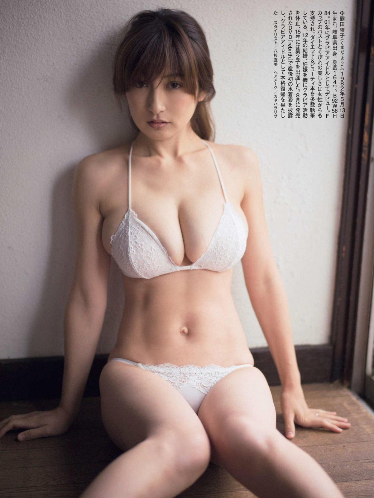 Yoko Kumada 熊田曜子, Shukan Post 2016.12.16 (週刊ポスト 2016年12月16日号)