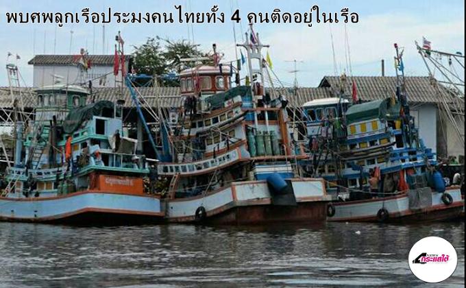 เรือประมงมาเลเซียจมสุดท้ายพบศพลูกเรือประมงคนไทยทั้ง 4 คนติดอยู่ในเรือ
