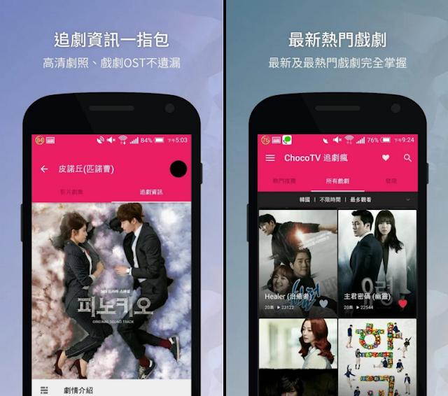 CHOCO TV App