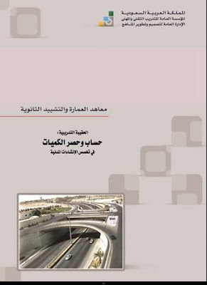 حساب وحصر الكميات في الإنشاءات المدنية pdf