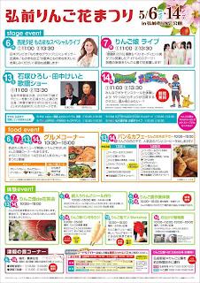 Hirosaki Apple Blossom Festival 2017 flyer back 平成29年 弘前りんご花まつり チラシ裏 Ringo Hana Matsuri