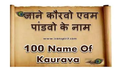 Name Of Kaurava