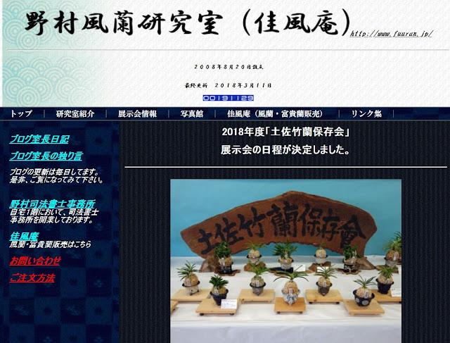 http://www.fuuran.jp/index.html