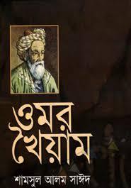 রুবাইয়াত-ই-ওমর খৈয়াম Rubayyat Omar Khayyam
