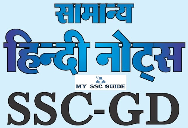 General Hindi PDF Notes For SSC GD