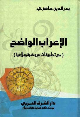 الإعراب الواضح مع تطبيقات عروضية و بلاغية - بدر الدين حاضري, pdf