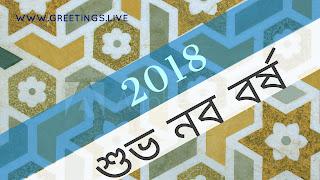 "happy new year in bengali is "" শুভ নব বর্ষ"""