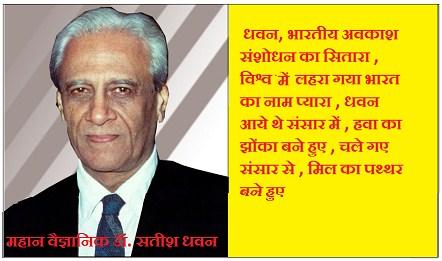 वायुगति के जनक ' डॉ.सतीश धवन ' | The father of air speed 'Dr. Satish Dhawan'