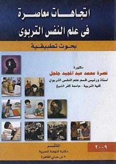 كتاب مهم للأساتذة:اتجاهات معاصرة في علم النفس التربوي