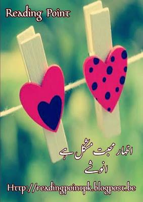 Izhar e mohababt mushkil hai by Anooshay Complete Part 1 Online Reading