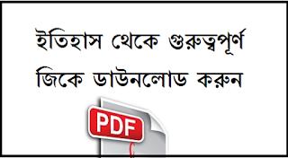 Download Pdf Indian History In Bengali Version | ইতিহাস জিকে