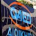 ΟΑΕΔ: Πρόγραμμα απασχόλησης 40.000 αμειβομένων με δελτίο παροχής υπηρεσιών