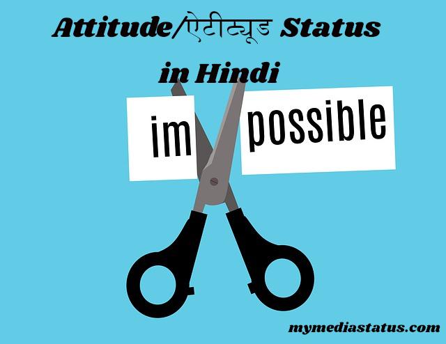 Latest New Attitude Status in Hindi for WhatsApp, Facebook & Ig