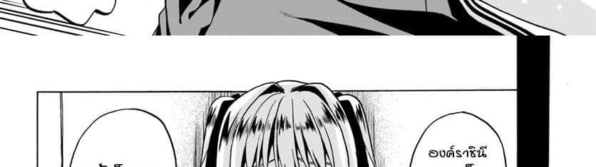 อ่านการ์ตูน Douyara Watashi no Karada wa Kanzen Muteki no You desu ne ตอนที่ 20 หน้าที่ 81