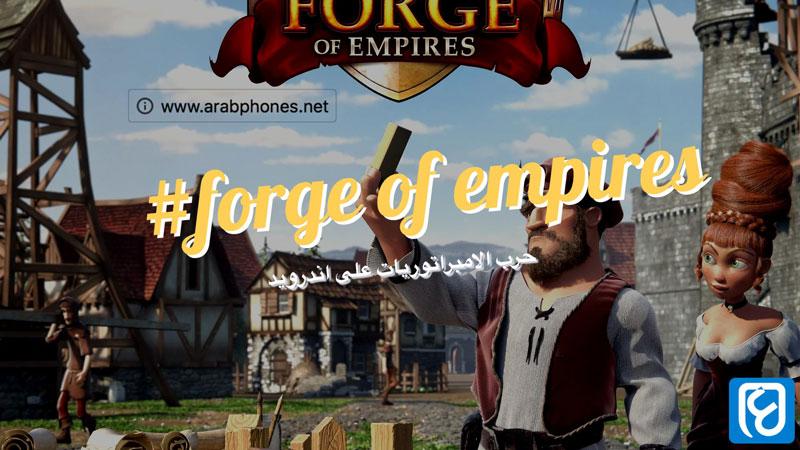 تحميل لعبة forge of empires مهكرة