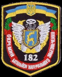 182 обмз