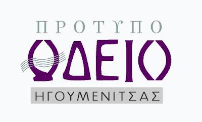 Ολοκληρώθηκαν οι κατατακτήριες εξετάσεις του Πρότυπου Ωδείου Ηγουμενίτσας