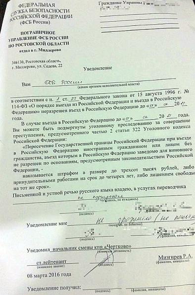 Уведомление о неразрешении въезда в РФ иностранному гражданину
