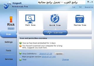 تنزيل برنامج Kingsoft Antivirus لحماية الكمبيوتر من الفيروسات