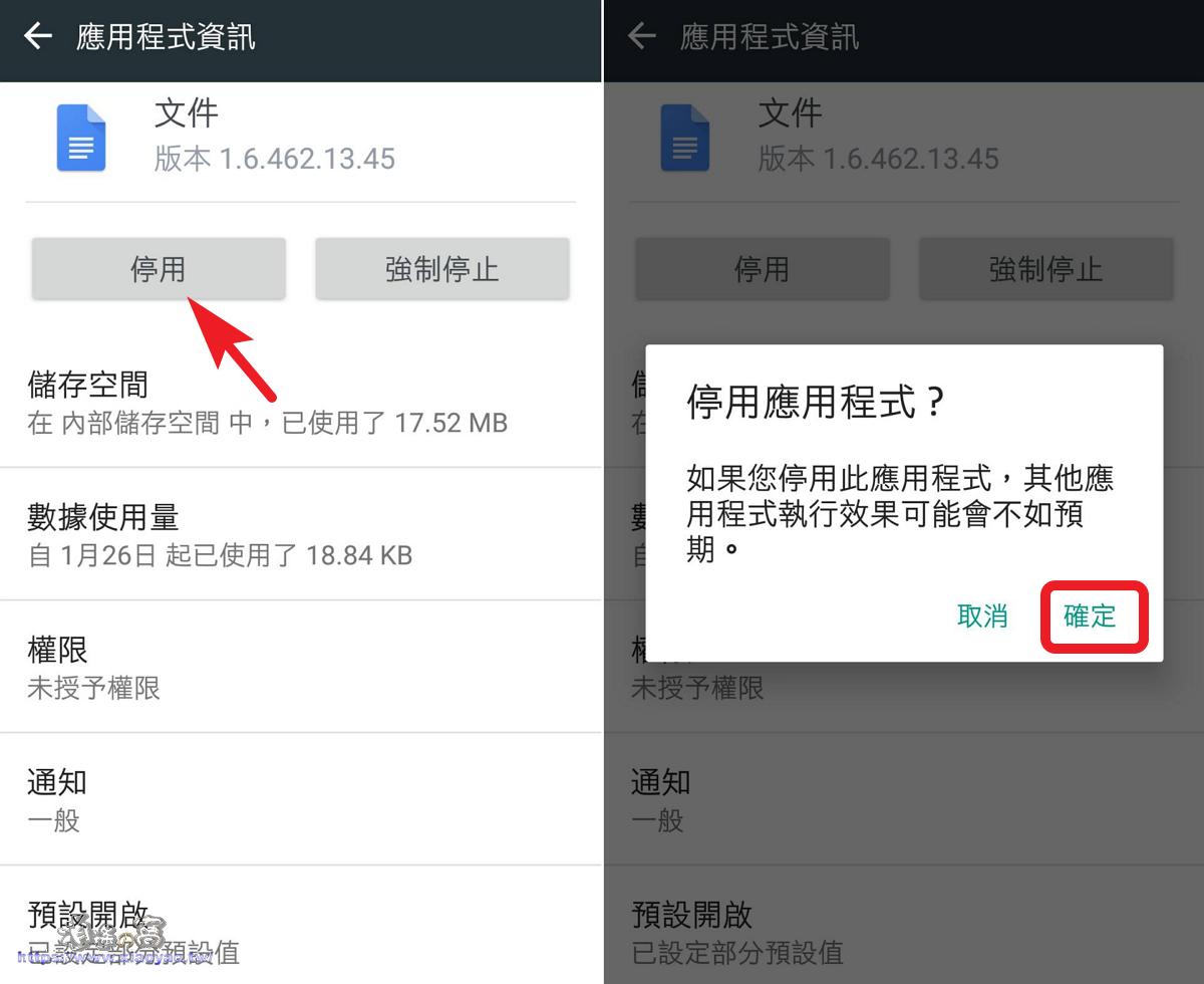 Android 系統關閉 App 通知
