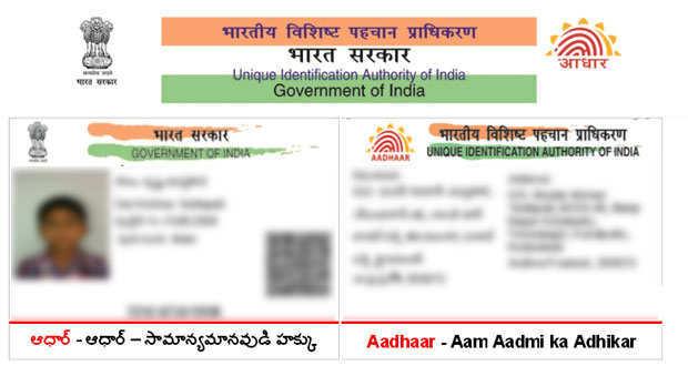 download-Aadhaar-Card-online