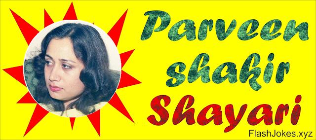 Shayaris By Parveen shakir