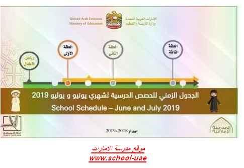 تطبيق الدوام الصيفى لجميع مدارس الامارات ابتداء  من 9 يونيو 2019