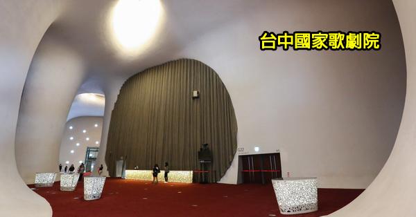 台中西屯|台中國家歌劇院,世界第九大新地標和世界最難蓋的建築