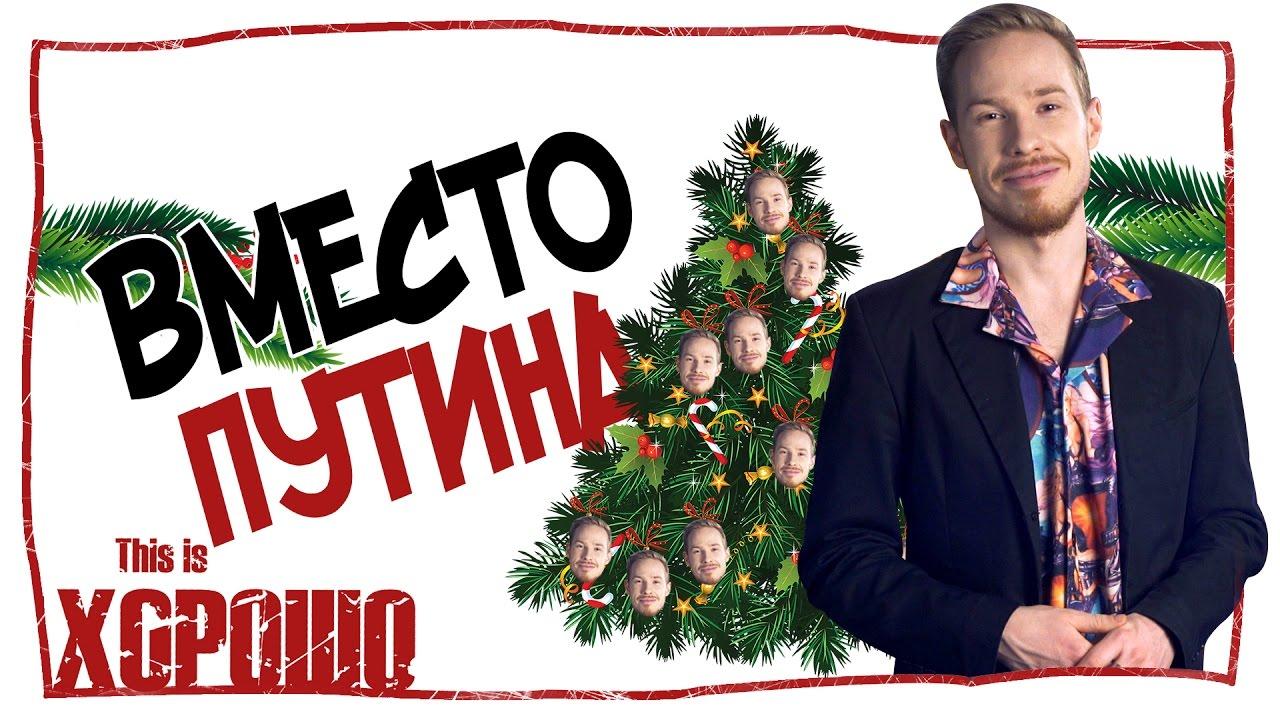 This is Хорошо-Новогодняя речь вместо Путина.