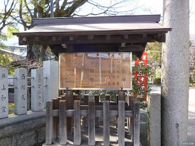 豊崎神社御由緒