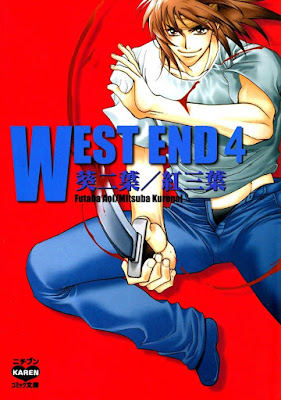 WEST END 第01-08巻 raw zip dl