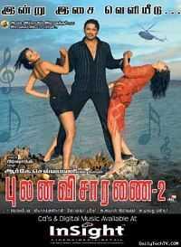 Pulan Visaranai Tamil Movie DVD 300MB