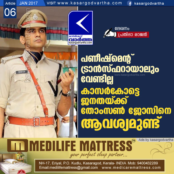 Prathibha-Rajan, Article, Police, Police-officer, Kasaragod, Kerala, Kasaragodans need service of Thomson Jose IPS.