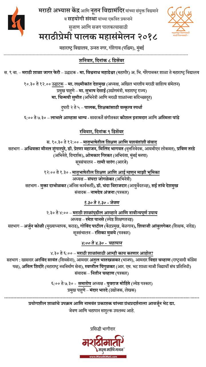 मराठीप्रेमी पालक महासंमेलन २०१८ - वेळापत्रक - Marathi premi Palak Mahasammelan - 2018 Event Schedule