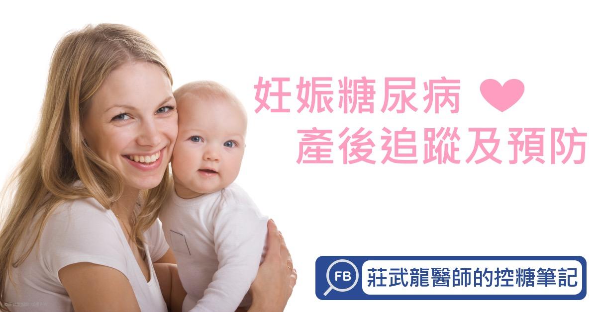 妊娠糖尿病產後追蹤及預防