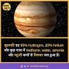 Jupiter In Hindi - बृहस्पति की जानकारी और 30 रोचक तथ्य